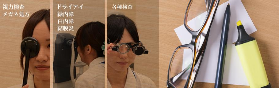 メガネの処方のほか、緑内障・白内障・ドライアイ・結膜炎治療・各種検査